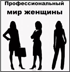 профессиональный мир жен